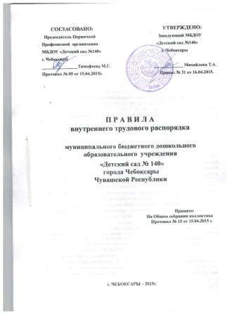 Коллективный Договор Образец 2014 В Доу